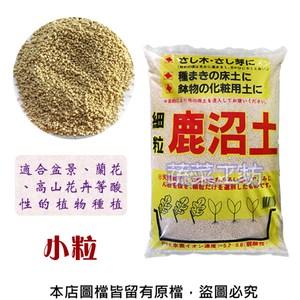 鹿沼土(硬質)-細粒16公升原裝包