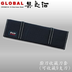 【YOSHIKIN具良治】日本GLOBAL專業G-666/9刀套