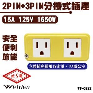 威電牌 WT-0832 2PIN+3PIN分接式插座