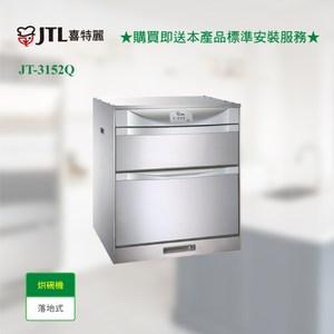 【喜特麗】JT-3152Q 臭氧型-LED面板落地式烘碗機50cm
