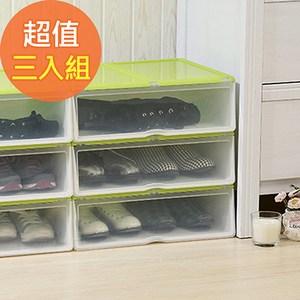 【佶之屋】加大加長款掀蓋式萬用多功能收納鞋盒(3入組)-綠色