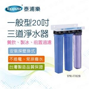 【Toppuror 泰浦樂】一般型20吋三道淨水器(TPR-FT02B