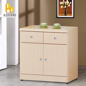 ASSARI-簡約雙門2抽2.6尺餐櫃下座(寬80*深43*高82cm