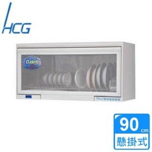 【HCG和成】懸掛式臭氧型烘碗機(BS9000RS)