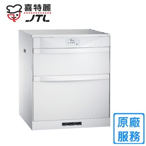 【喜特麗】JT-3162QGW 落地/下嵌式鋼烤烘碗機-不鏽鋼筷架(60cm)