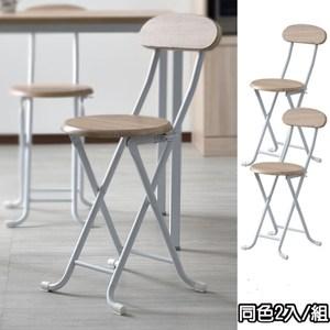 《C&B》北歐復古風格靠背折合椅(二入)淺橡木