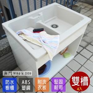 【Abis】日式穩固耐用ABS櫥櫃式雙槽塑鋼雙槽式洗衣槽(無門)-4入