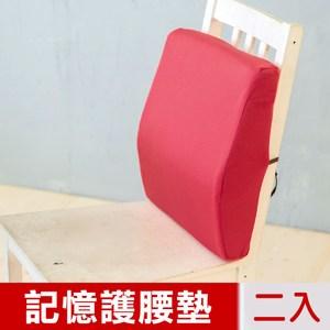 【凱蕾絲帝】台灣製造-完美承壓-超柔軟憶護腰墊-棗紅二入