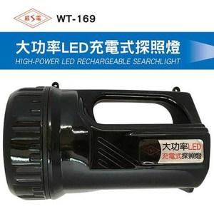 威電炎系列 WT-169 充電式探照燈 1入