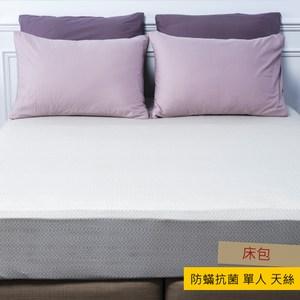HOLA 奇幻王國防蟎抗菌天絲床包 單人