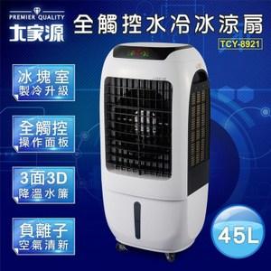 大家源45L全觸控負離子水冷扇 TCY-8921