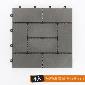 鑲台塑木踏板 板岩磚 冷茶色