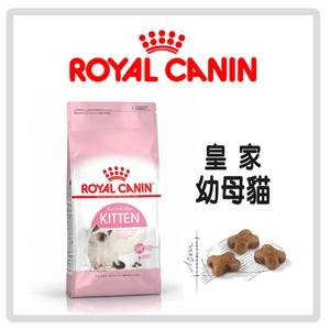 【法國皇家】幼母貓-K36-2kg*2包組(A012B01-1)