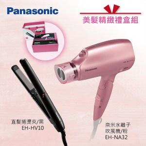 Panasonic國際牌 美髮精緻禮盒組EH-HV10+EH-NA32