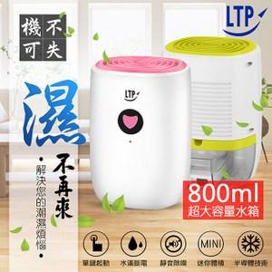 【LTP】 800mL 大水箱超靜音強效防潮除霉除溼機綠色