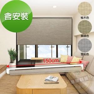 加點 150*185cm 含安裝手動升降紙編遮光窗簾果綠色150*185cm
