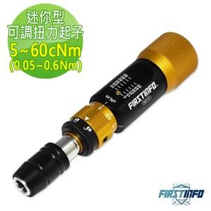 【良匠工具】(6.35mm) 迷你型可調扭力起子/扭力板手/扭力扳手 0.05~0.6Nm