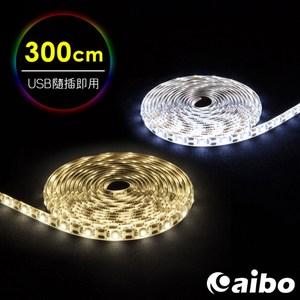 【aibo】LIM3 USB多功能黏貼式 LED防水軟燈條(300cm暖光