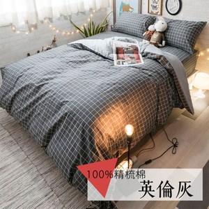 英倫灰 100%精梳棉 床包枕套組/加大  棉床本舖