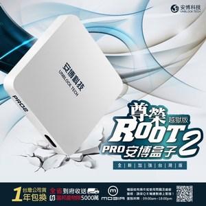 安博盒子PRO UBOX PRO2 台灣版智慧電視盒X950