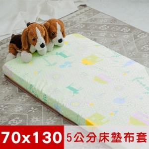米夢家居-夢想家園-純棉+紙纖蓆面嬰兒床墊布套-青春綠(70X130)
