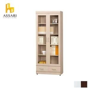 ASSARI-經典雙門下抽2.6尺書櫃(寬80*深32*高185cm)胡桃