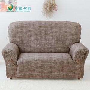 【格藍傢飾】禪思彈性沙發套-咖1+2+3人
