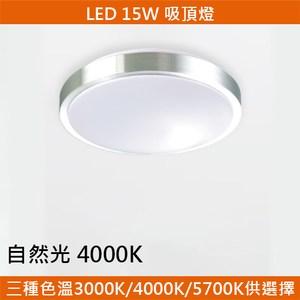 HONEY COMB LED 15W鋁框吸頂燈 自然光 T04944