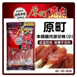 【原町】串燒雞肉潔牙棒-小(45-YD-010)10支*7包(D101C10)