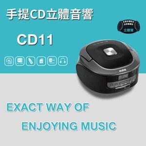 【快譯通Abee】手提CD立體聲音響CD11