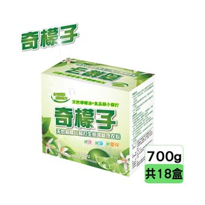 奇檬子天然檸檬小蘇打洗衣粉700G 18盒組