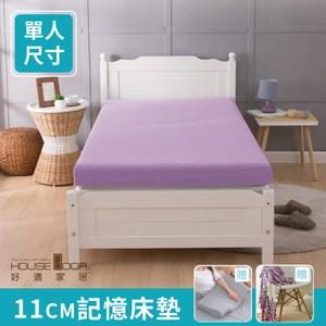 House Door 吸濕排濕布11cm記憶床墊全配組-單人3尺丁香紫
