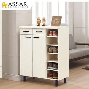 ASSARI-蓋倫2.9尺鞋櫃(寬86x深40x高111cm)胡桃