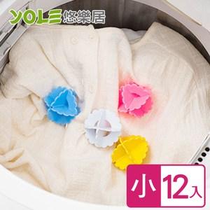 【YOLE悠樂居】日本去汙洗淨防纏繞洗衣球-小(12入)