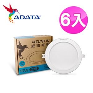 AdataLED 15W/15cm崁燈-白光 6入組