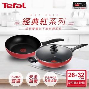 Tefal法國特福 新手紅系列32CM不沾小炒鍋(加蓋)+26平底鍋