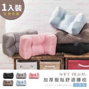 【STYLE 格調】MIT 單入時尚激厚舒壓靠腰枕/腰枕/小腰枕質感黑