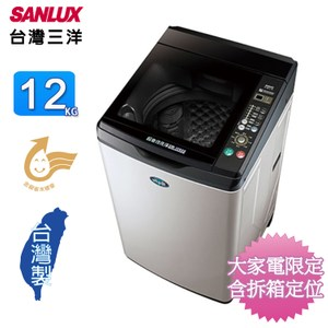 三洋媽媽樂12kg超音波定頻單槽洗衣機 SW-12AS6~含拆箱定位