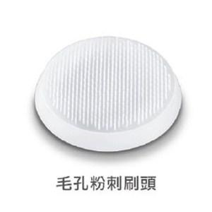 德國博依 beurer FC 95專用刷頭- 深層清潔型 (1入裝)