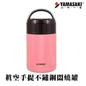 YAMASAKI 山崎家電 手提式不鏽鋼真空燜燒罐 SK-800ML (粉)
