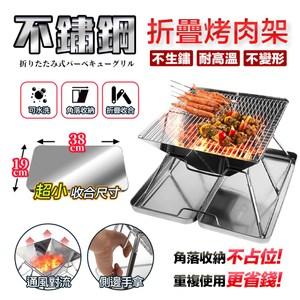 BBQ1不鏽鋼隨行折疊烤肉架