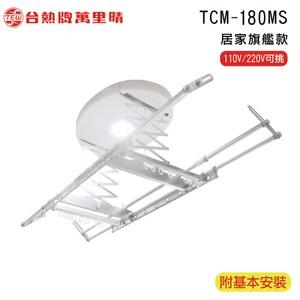 台熱牌萬里晴電動曬衣機(TCM-180MS)(附基本安裝)110V110V(極簡白)