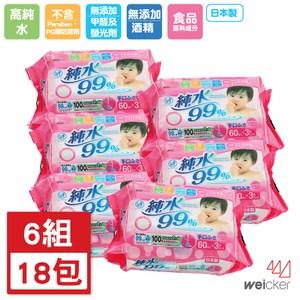 Weicker-純水99%日本製手口專用濕紙巾-60抽18包