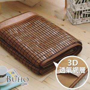 【BUHO】沁涼3D立體碳化專利麻將蓆(單人)