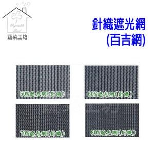 80%針織遮光網(百吉網)-8尺*30米