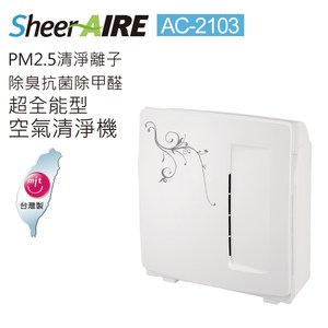 【SheerAIRE席愛爾】全能型空氣清淨機 (AC-2103)