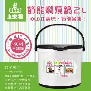 大家源 2L多功能節能悶燒鍋(304不鏽鋼內鍋)TCY-9122