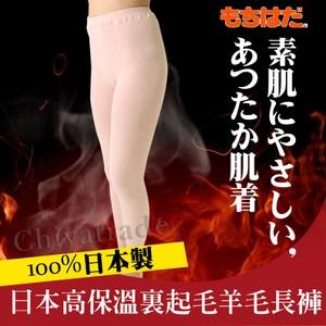 【HOT WEAR】日本製機能裏起毛高保暖羊毛長褲衛生褲(女)M號