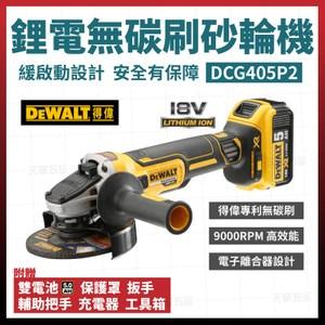 得偉砂輪機 DCG405P2 雙電 5.0