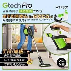 英國 Gtech 小綠 Pro 專業版集塵袋無線除蟎吸塵器(贈集塵袋10入+吸塵軟管)
